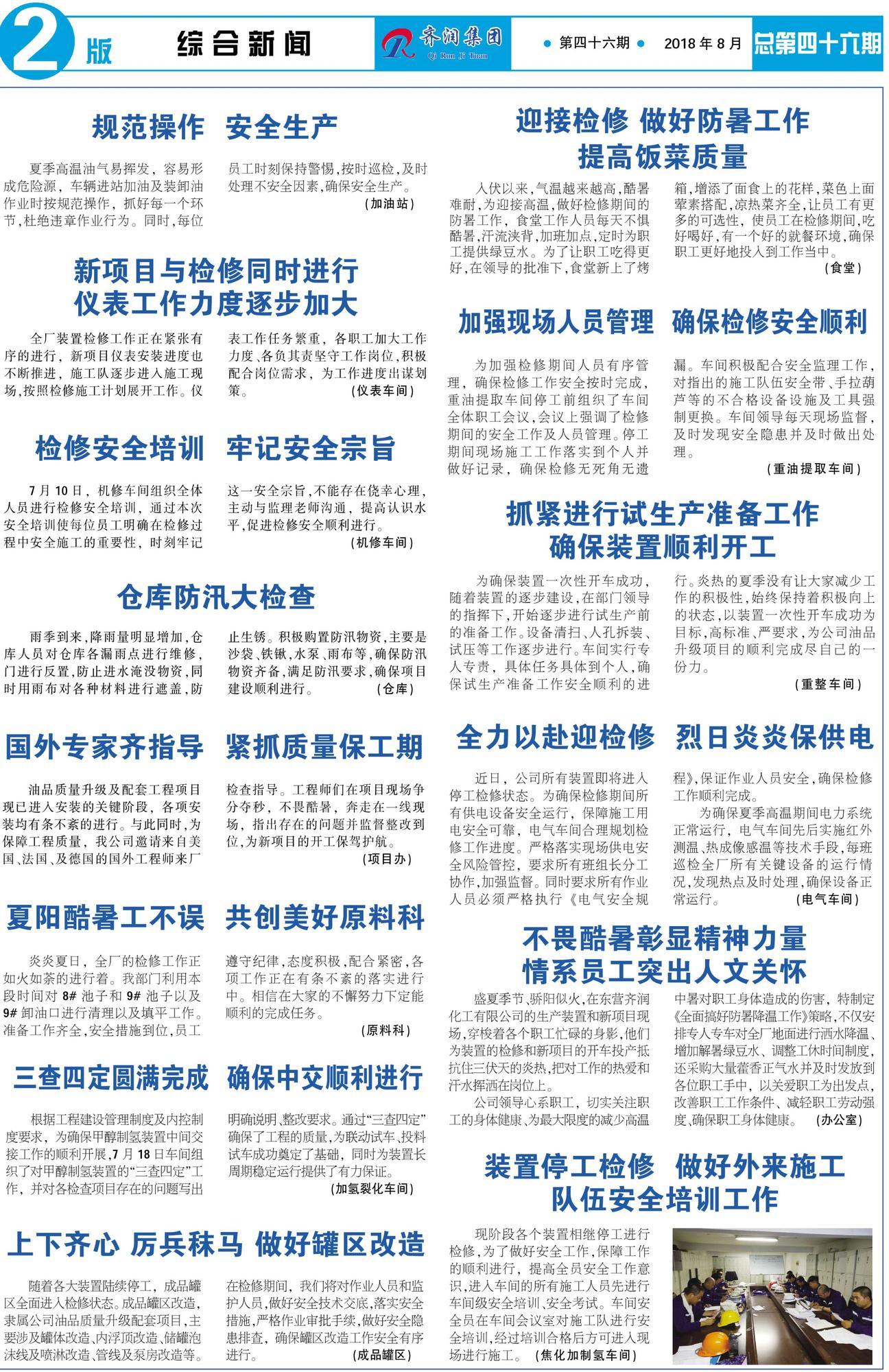 亚博体育官方登陆报第46期最终-2.jpg
