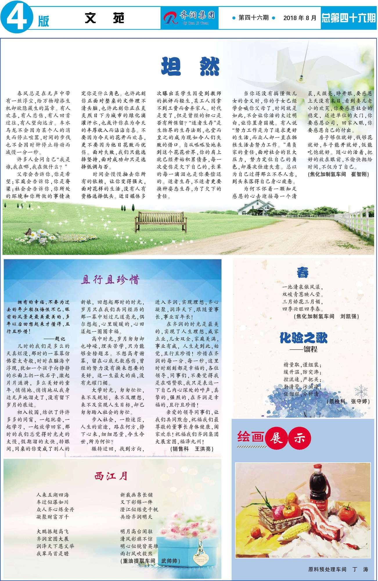 亚博体育官方登陆报第46期最终-4.jpg
