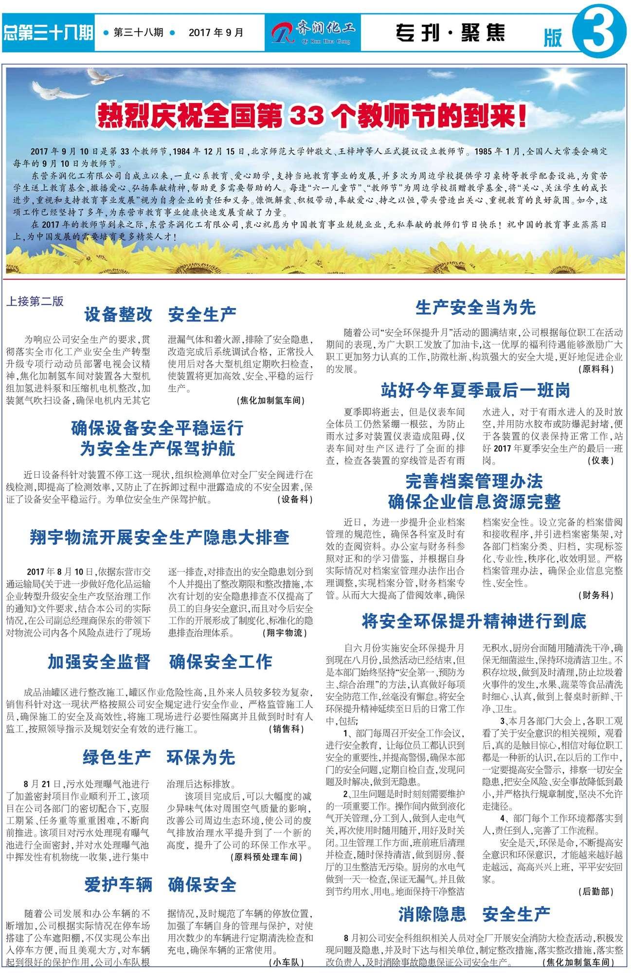 亚博体育官方登陆报第38期-3~1.jpg
