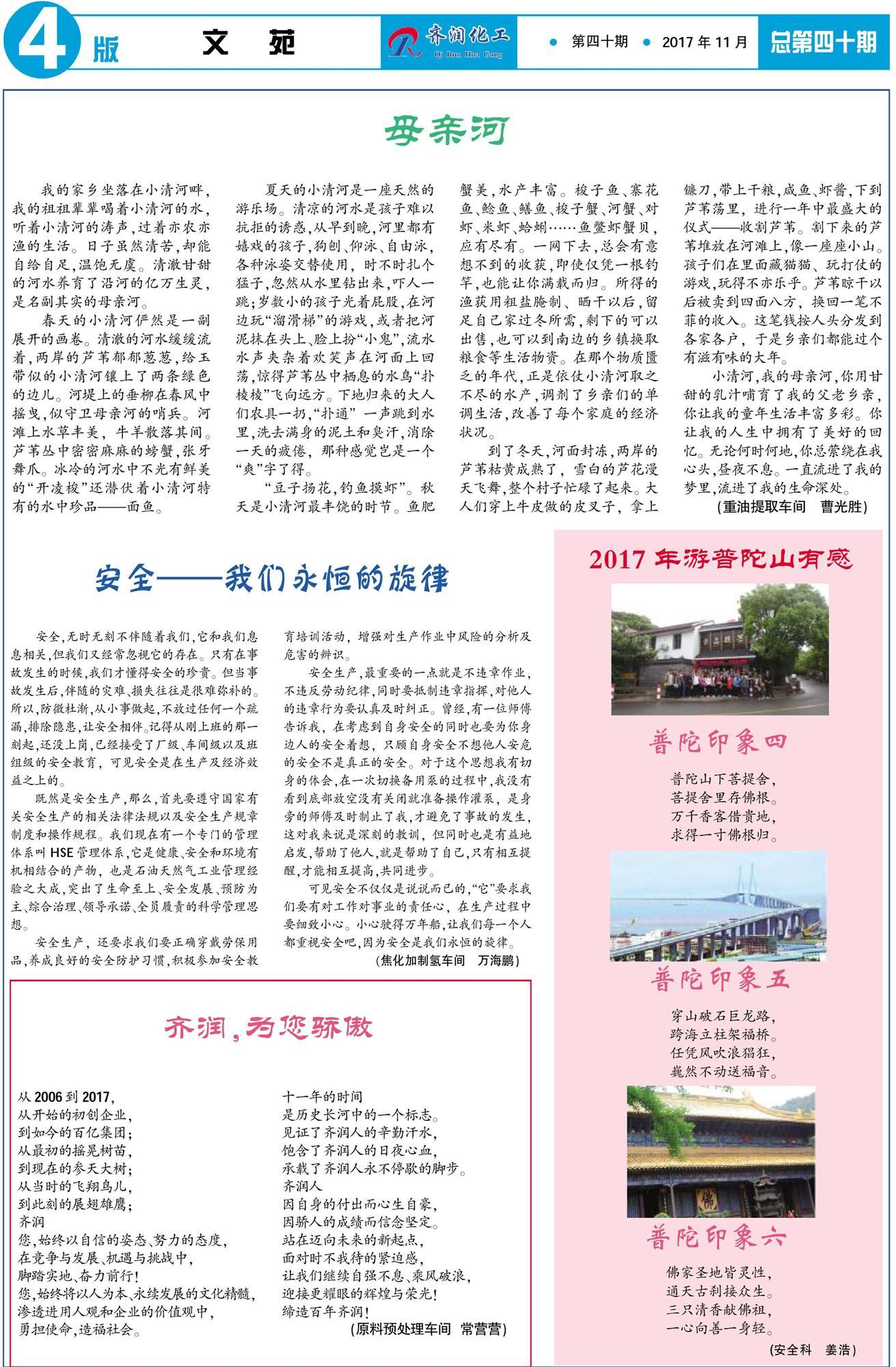 亚博体育官方登陆报第40期-4~1.jpg