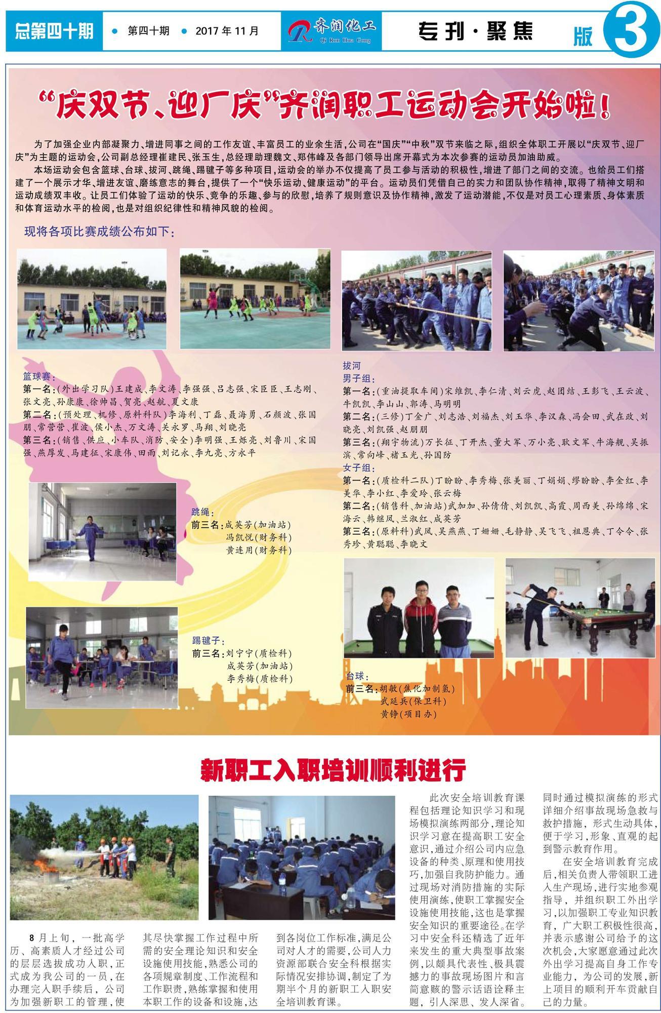 亚博体育官方登陆报第40期-3~1.jpg