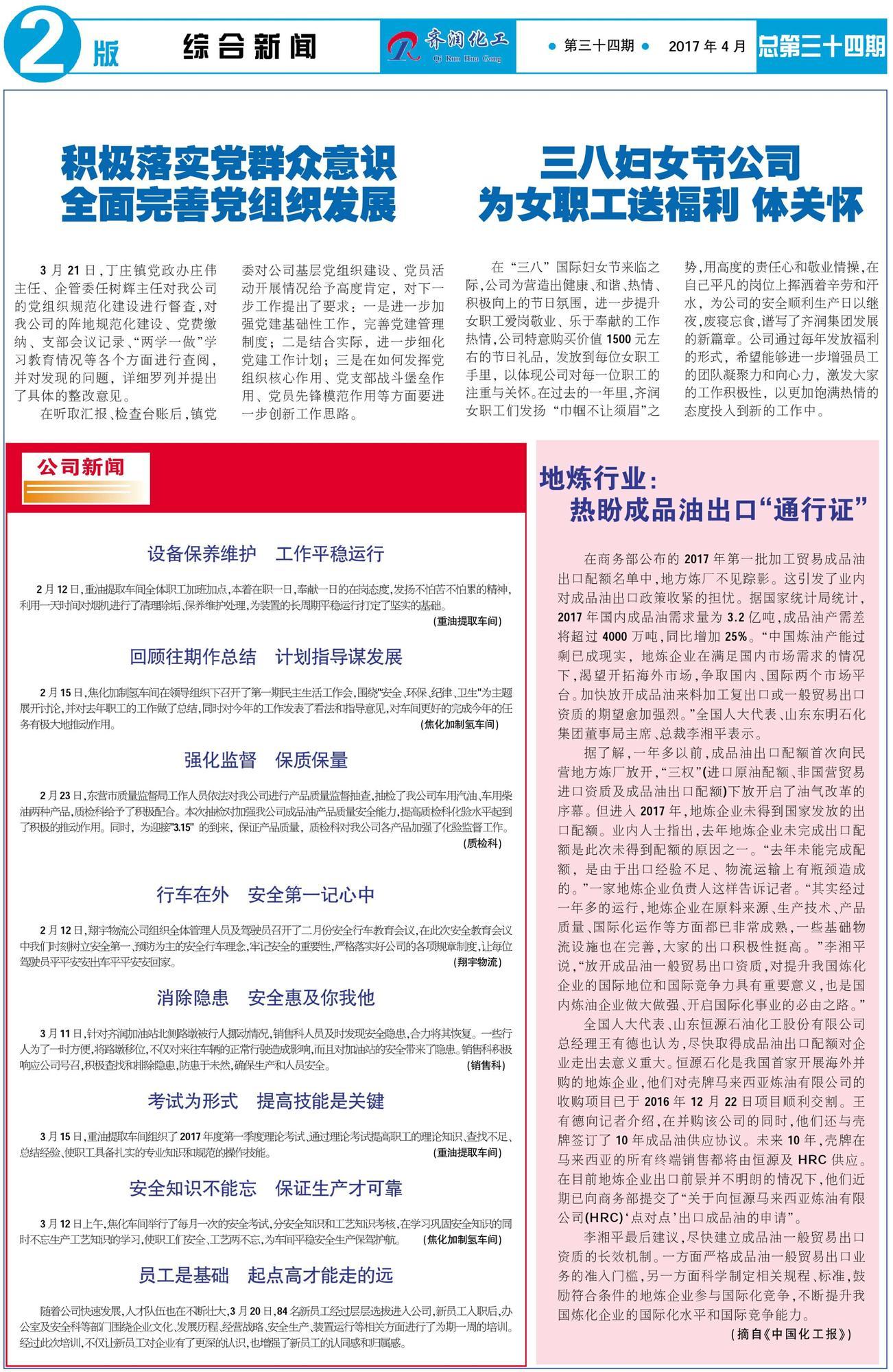亚博体育官方登陆报第34期-2~1.jpg