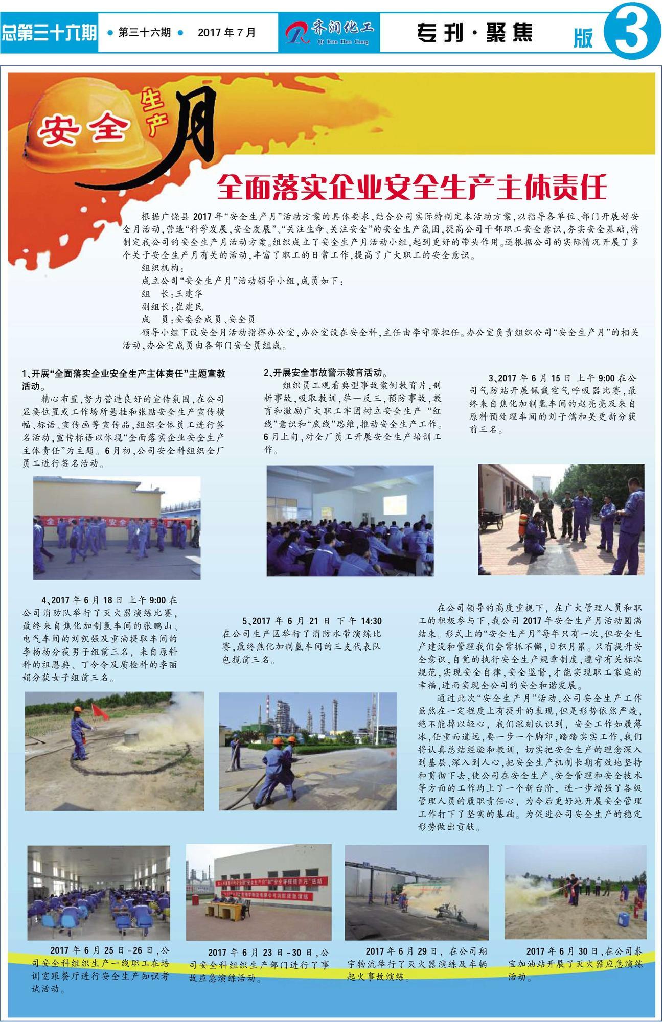 亚博体育官方登陆报第36期-3.jpg