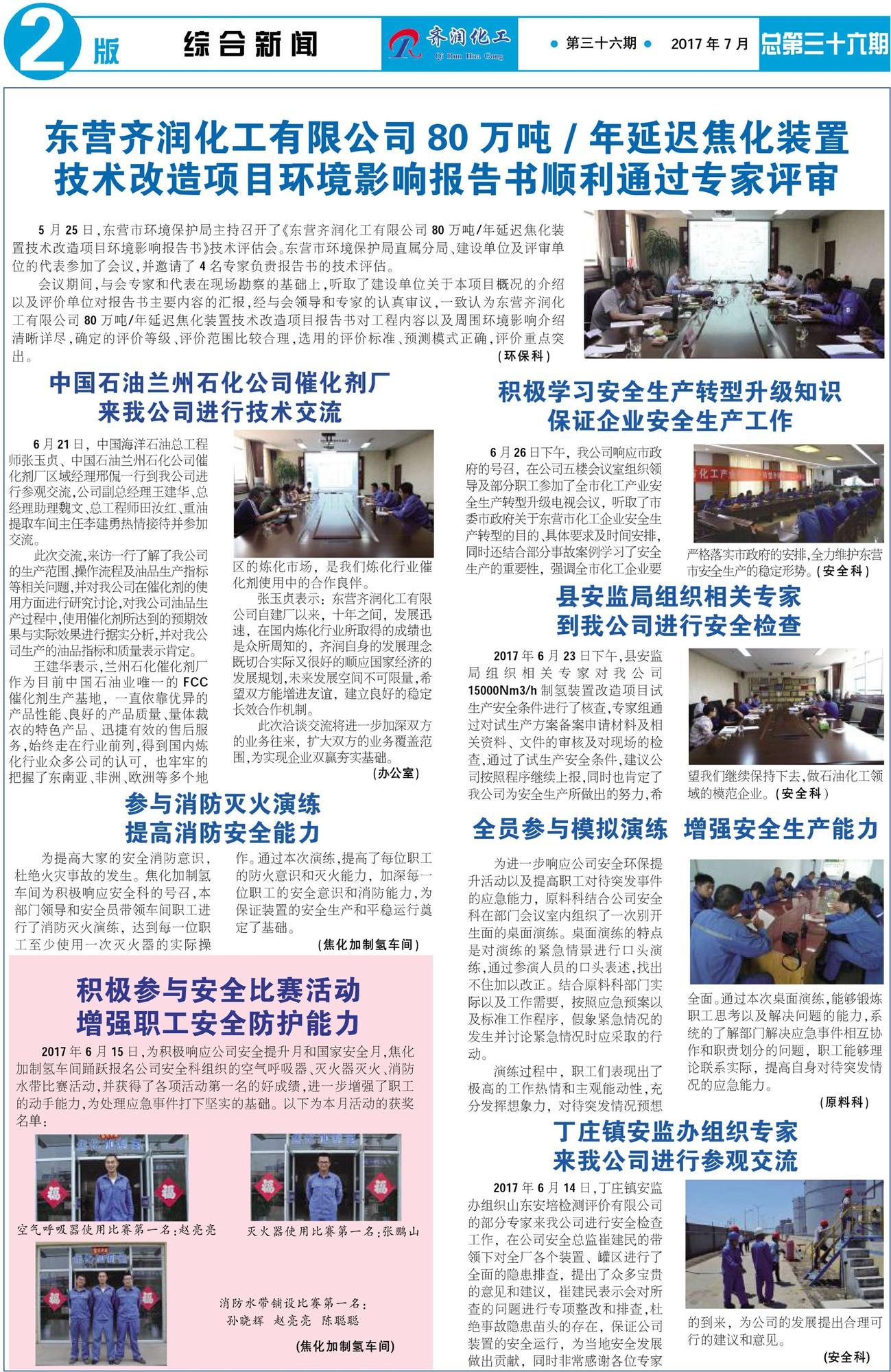 亚博体育官方登陆报第36期-2.jpg