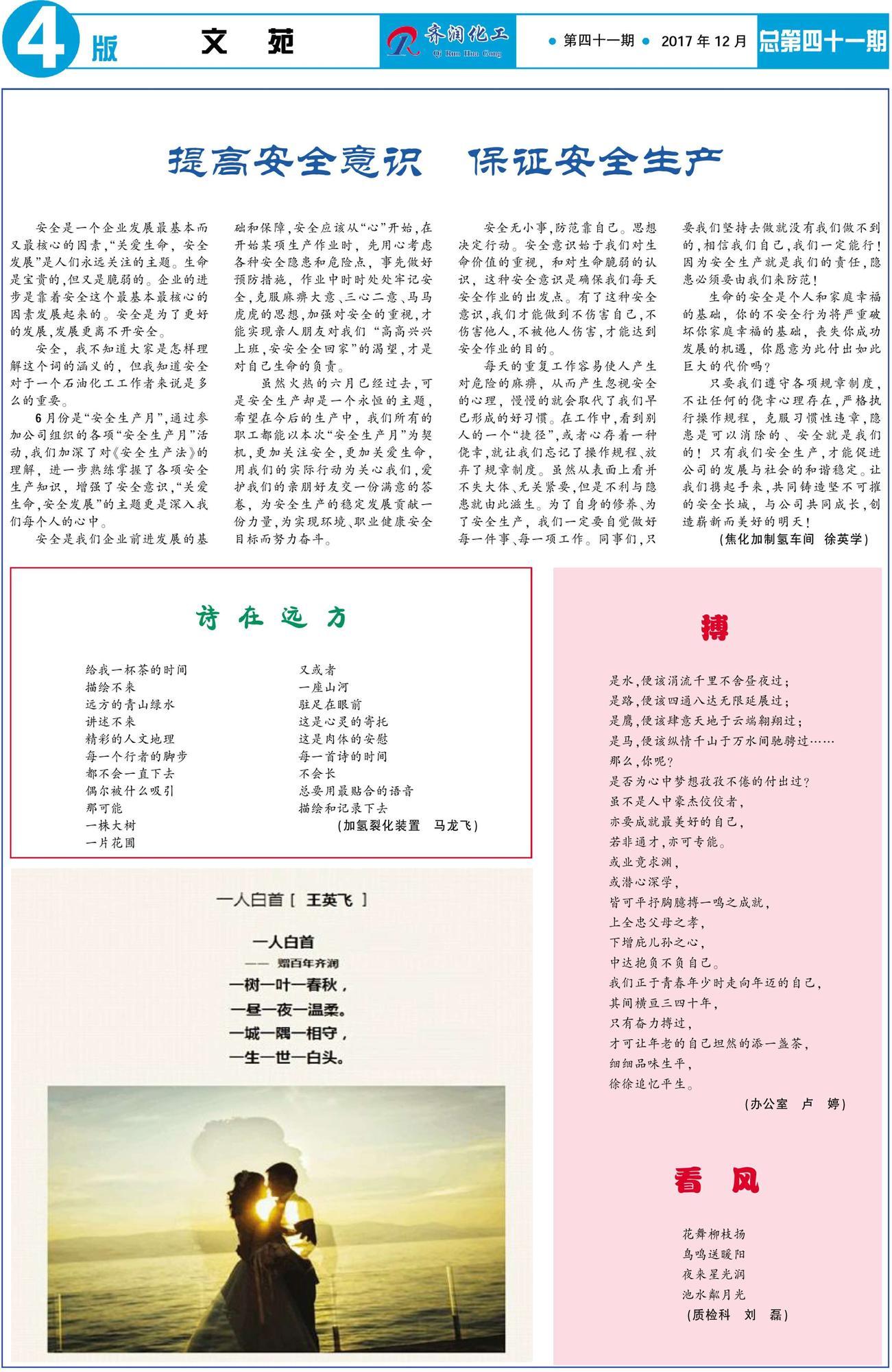 亚博体育官方登陆报第41期-4~1.jpg