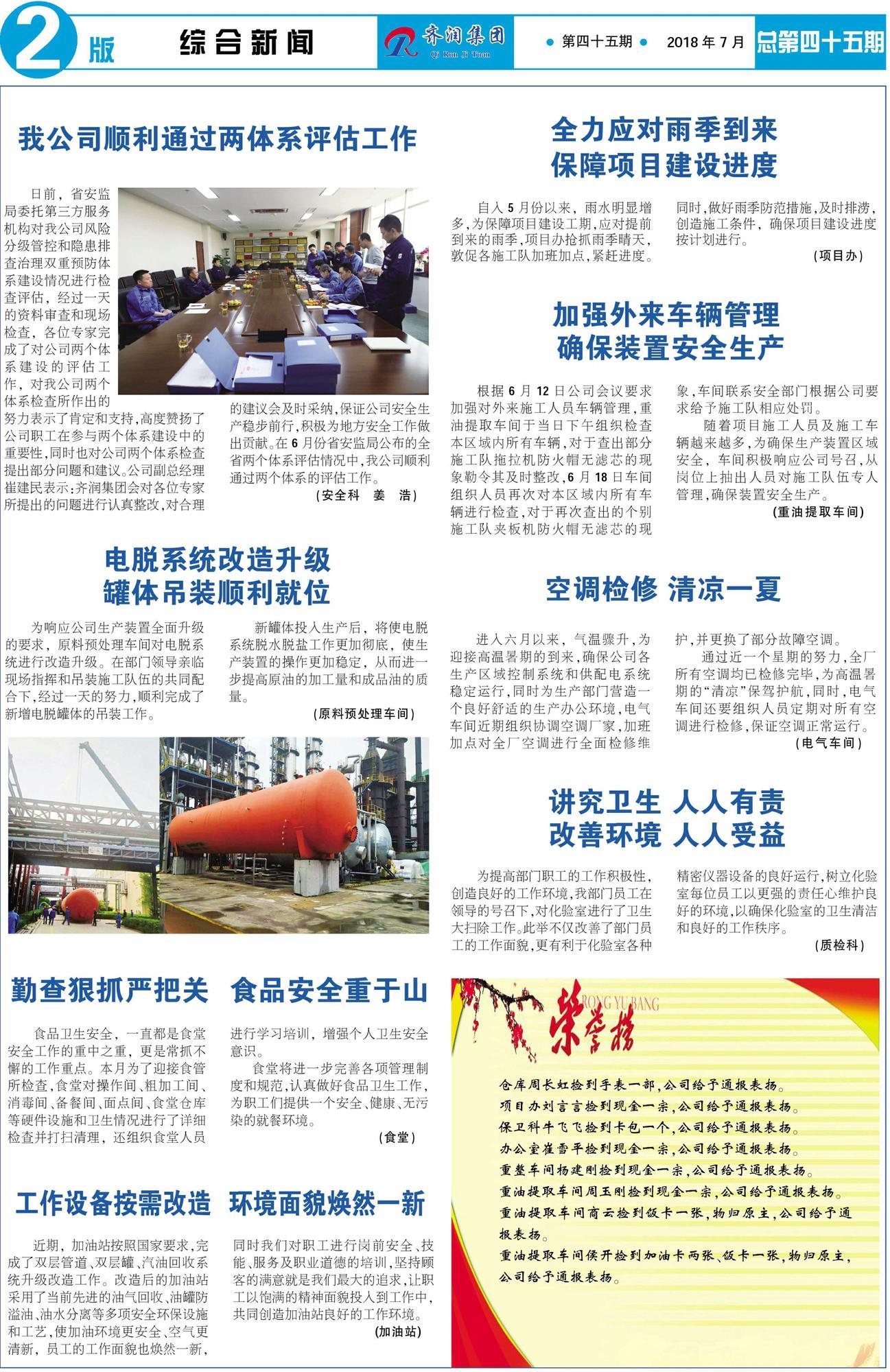 亚博体育官方登陆报第45期最终-2~1.jpg