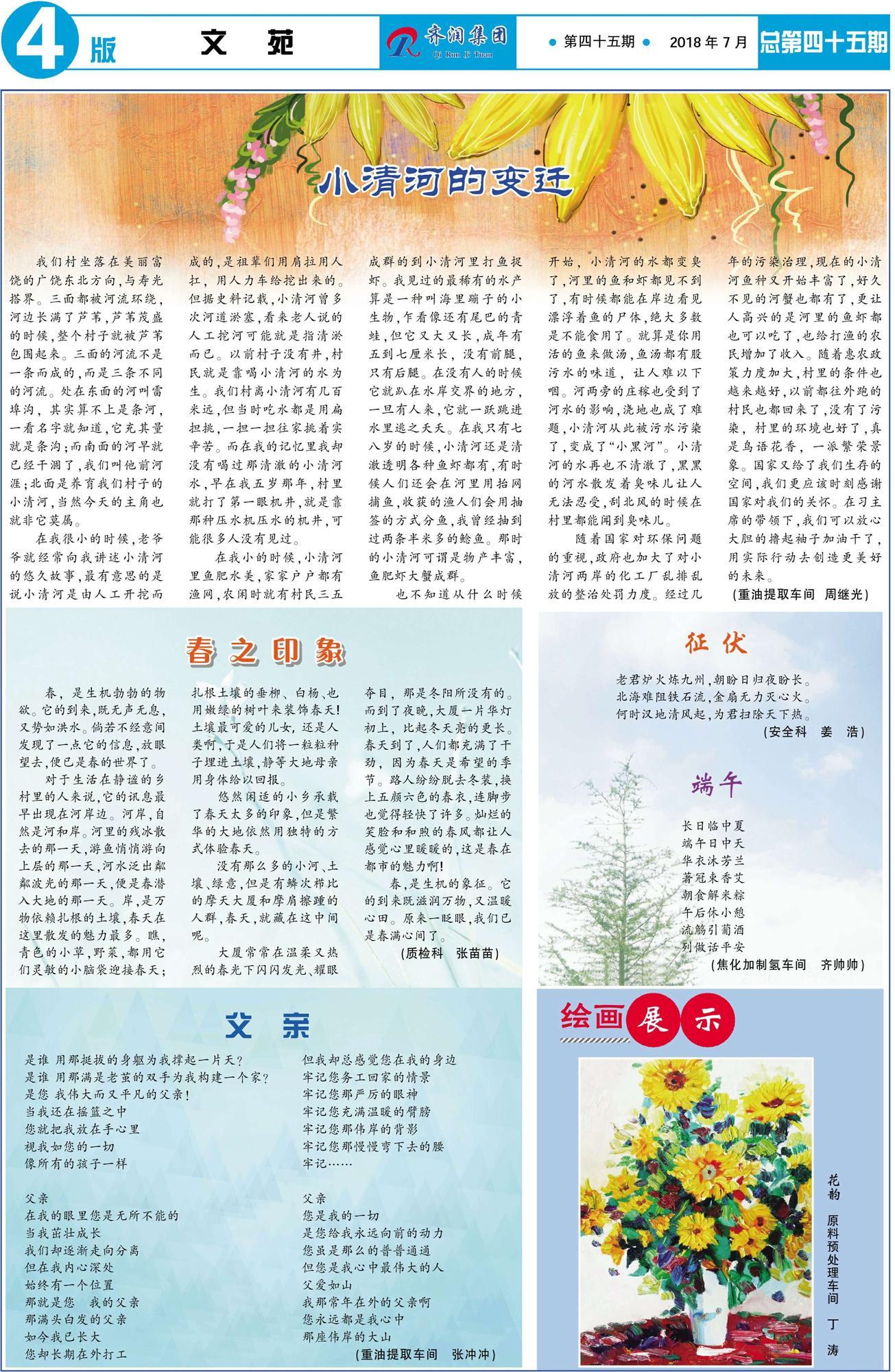 亚博体育官方登陆报第45期最终-4~1.jpg